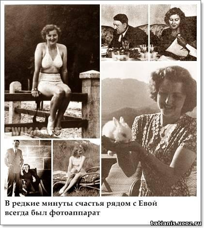Ева Браун и Адольф Гитлер. Они умерли в один день... - История ...
